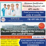 MBBS in China 2015